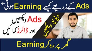 How To Earn Money By Watching Ads | Ads View Earn Money  | Watch Ads And Make Money | Ads views Spam
