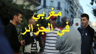 شاهد كيف تعامل الجزائريون مع مغربي في الجزائر