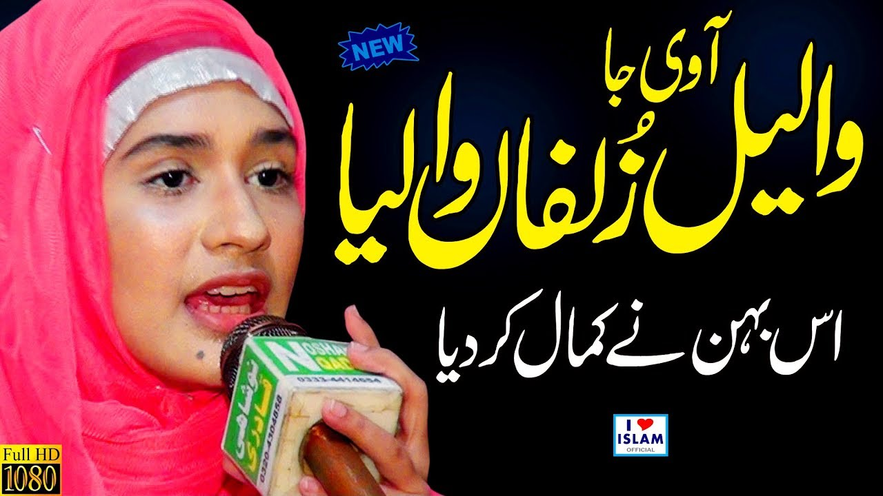 Download Female Naats Voice || Aa vi ja Wallail Zulfan Waliya || Subhania Taiba Sisters || New Punjabi Naat