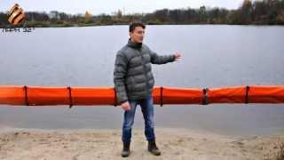 Бон заградительный плоский БНп(Видео о бонах заградительных плоских БНп разработки и производства ООО