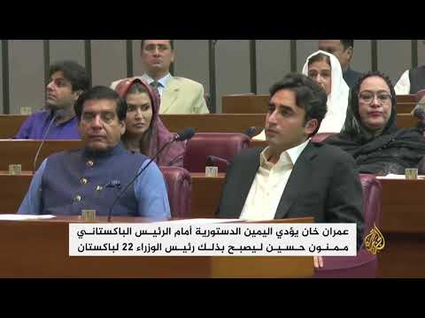 عمران خان يؤدي اليمين رئيسا لوزراء باكستان  - نشر قبل 3 ساعة