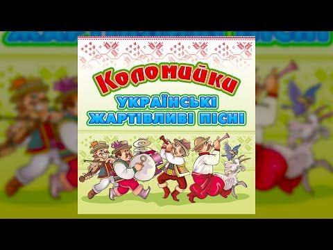 Коломийки -  українські жартівливі пісні