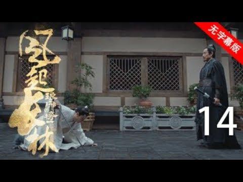 【English Sub】琅琊榜之风起长林丨Nirvana in Fire Ⅱ 14(主演:黄晓明,刘昊然,佟丽娅,张慧雯)【无字幕版】