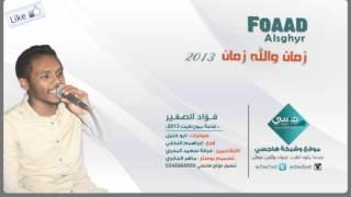 فؤاد الصغير زمان والله زمان موقع هاجسي