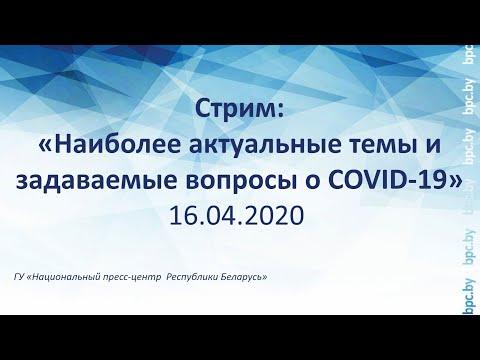 Стрим: «Наиболее актуальные темы и задаваемые вопросы о COVID-19»