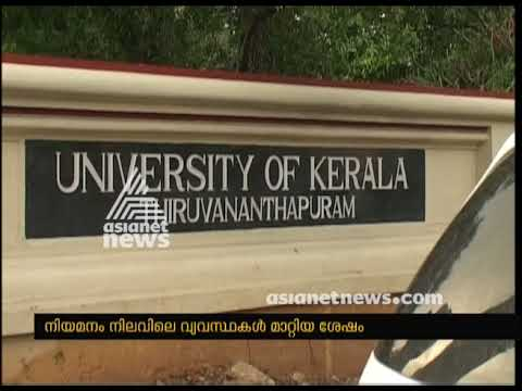 G Sudhakarans wife to be appointed as Kerala University Director of Self Financing Courses