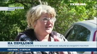 Українська армія звільнила хутір Вільний