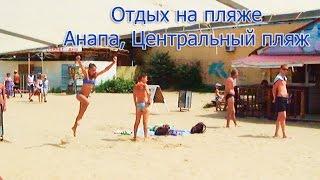 3д видео для 3д очков Samsung, LG, анаглиф: Отдых на пляже. Анапа. Центральный пляж (песчаный).(3д видео для 3д очков Samsung, LG, анаглиф: Отдых на пляже. Анапа. Центральный пляж (песчаный) 20160820., 2016-08-26T19:07:29.000Z)