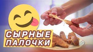 ЖАРЕНЫЙ СЫР в панировке - fried cheese