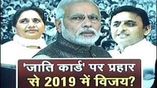 Prime Minister Modi lashes out at Congres over EVM hackathon