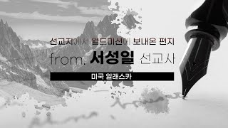 [선교편지/2020.12.19] 서성일 선교사 / 미국…