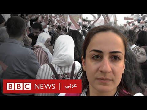 لبنان: 72 ساعة مع المتظاهرين  - 14:59-2019 / 11 / 15