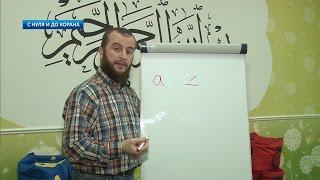 С нуля и до Корана: урок №17