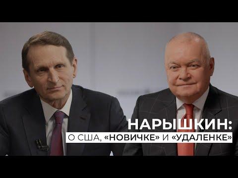 Интервью Сергея Нарышкина Дмитрию Киселеву