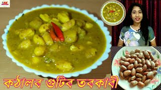 Jackfruit Seed Curry কঠালৰ গুটিৰ তৰকাৰী Simple & Easy recipe in Assamese by Ankita Kalita