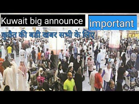 29-3-2020  Kuwait Today Latest News,kuwait Today News Curfew Time 5pm To 4am,kuwait Curfew,kuwait Kw