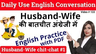 Husband wife conversation in English || daily use english sentences