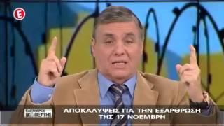 ΕΛΕΥΘΕΡΟΣ ΣΚΟΠΕΥΤΗΣ ΓΙΩΡΓΟΣ ΤΡΑΓΚΑΣ 23.01.2014