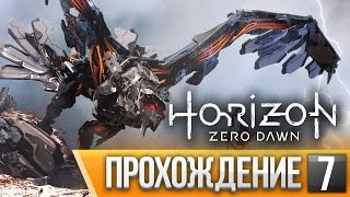 Прохождение Horizon  Zero Dawn   СТРИМ (7)  ПРОХОЖДЕНИЕ НА РУССКОМ