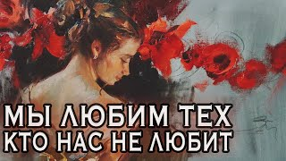 Мы любим тех кто нас не любит Пушкин или Охлупин? стихи о любви