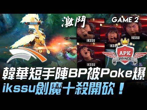 HLE vs APK 韓華短手陣BP被Poke爆ikssu劍魔十殺開砍!Game 2   2020 LCK春季賽精華Highlights
