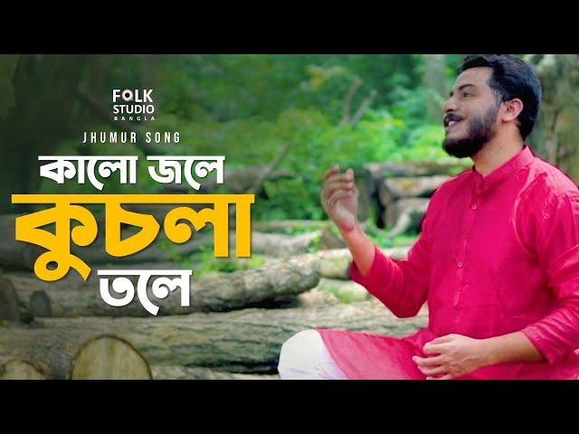 Kalo Jole Kuchla Tole | কালো জলে কুচলা তলে | Jhumur Song | Wales Nag | Folk Studio Bangla Song 2020