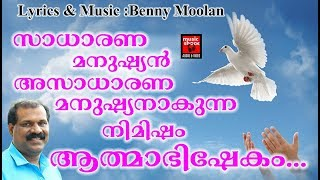 Abhisheka Ganangal # Christian Devotional Songs Malayalam 2018 # Hits Of Benny Moolan