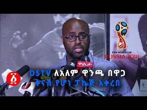 Ethiopia: DSTV ለአለም ዋንጫ በዋጋ ቅናሽ የሆነ ፓኬጅ አቀረበ thumbnail