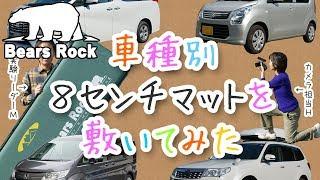 車種別にマット敷いてみた8cm編 Bears Rock thumbnail