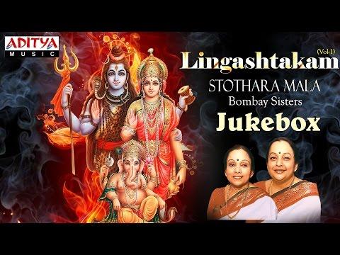 Lingashtakam Stothara Mala Vol.1 || Bombay sisters || Sanskrit  Devotional Jukebox