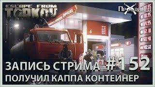 Каппа контейнер сделал все квесты в игре  Escape From Tarkov  Стрим 152