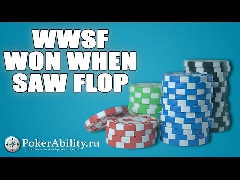 WWSF | Won When Saw Flop. Обзор
