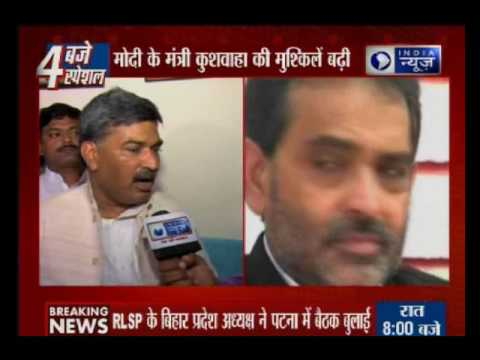 Upendra Kushwaha will be removed from the party, says Arun Kumar thumbnail