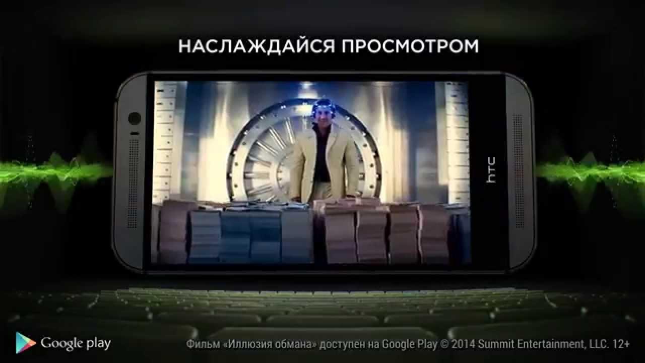 HTC и Google Play. Твой мобильный кинотеатр