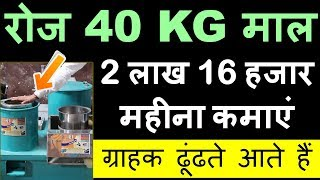 आधुनिक प्रोडक्ट का बिज़नेस, Hot Selling Product Manufacturing Business, Low Investment Business