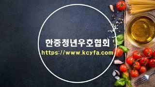 한중청년우호협회홈페이지…