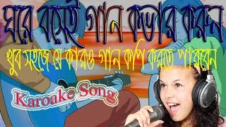 Smule sing karaoke song lyrics karaoke song update bangla