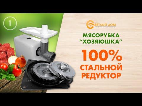 100% стальной редуктор в Мясорубке Хозяюшка! Ограниченная партия - только в Светлыйдом58.рф