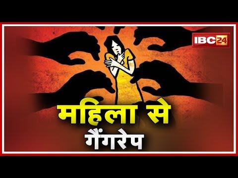 Rewa Crime News : महिला से Gangrape | रास्ता पूछने के बहाने किया Kidnap