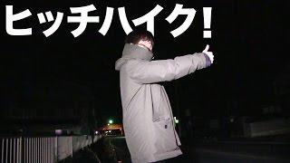 【後編 3/3】友達を300キロ離れた街に置いてきた!! thumbnail
