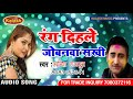 Download Super Hit Holi Song 2018 !! रंग दिहले जोबनवा सखी !! Amit Rajput 2018 MP3 song and Music Video