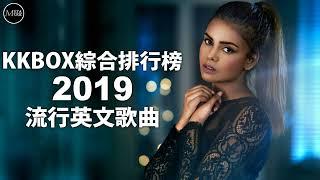 KKBOX西洋人氣排行榜(2019/03) 新的流行音乐2019 | 听得最多的歌曲 | 流行英文歌曲 2019