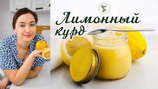 Лимонный курд / Видео рецепты