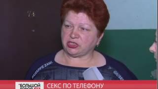 Секс по телефону. Большой город. live. 24/05/2017. GuberniaTV