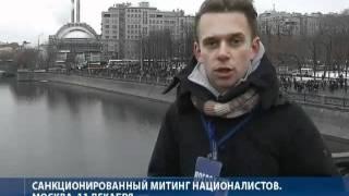 Немногочисленные националисты на митинге в Москве
