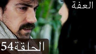 العفة الدبلجة العربية - الحلقة 54 İffet