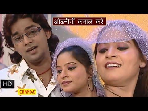 Odhania Kamal Kare || ओढ़निया कमाल करें  || Pawan Singh || Bhojpuri Hot Songs