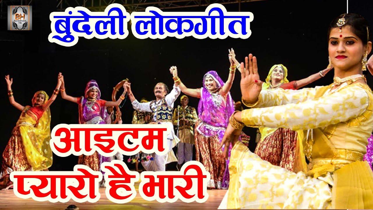 New Bundeli Lokgeet | Gafur Khan | आइटम प्यारो है भारी | Bundeli Rai Lokgeet | Bundelkhandi Hits