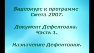 """Видеоурок """"Документ Дефектовка"""".  Часть 1."""