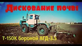 Дискування грунту після соняшнику Т-150К бороною АГД-3.5